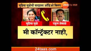 Pune | NCP Leader | Supriya Sule Threat Rahul Shewale Audio Clip Getting Viral