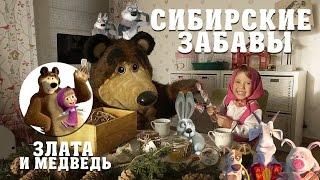 Маша и медведь | Пробуем сибирские сладости | Злата в образе Маши из мультика (новая серия)