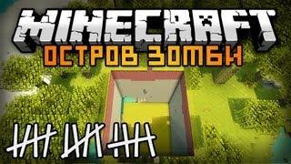 Minecraft: Секреты Острова Зомби #15 [ВОТ ЭТО ПОВОРОТ!](СТАВЬ ЛАЙК ЗА