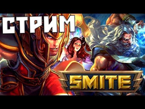 видео: Дотоподобная игра | smite (Смайт) | Стрим
