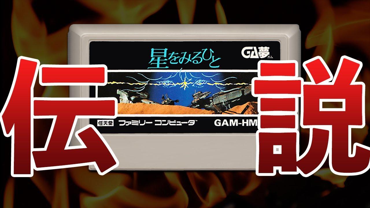 【Switch】超有名クソゲー復活!辛口レビュー「星をみるひと」