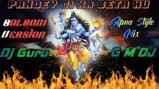 Bolbom Bhujpuri Version = Pandey Ji Ka Beta Hu  ( Apna Style Mix)  Dj Guru...  Bandwan