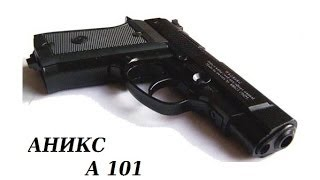 Огляд пістолета Аникс А 101