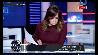 كلام تانى| رئيس حى منشأة ناصر: يوضح تفاصيل التحاق غير القادين بالاسكان الاجتماعى