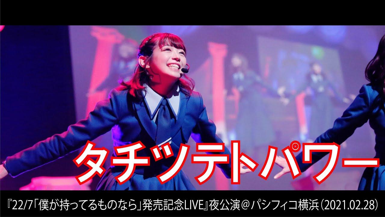 22/7『タチツテトパワー』夜公演@PACIFICO Yokohama(2021.02.28)
