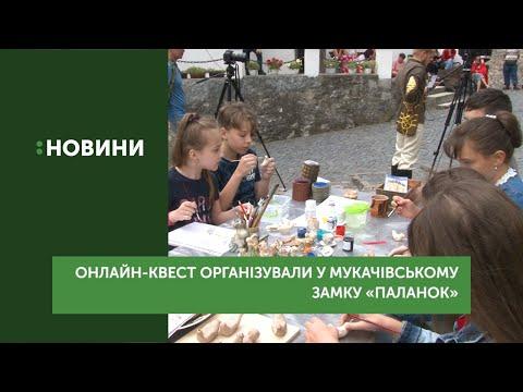 Онлайн-квест організували у Мукачівському замку «Паланок»