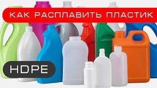 Как расплавить пластик. HDPE бесплатный материал для самоделок.(В этом видео я расскажу как своими руками получить пластик HDPE из пластиковых бутылок и не только в домашних..., 2016-03-23T06:51:59.000Z)