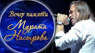 Василий Акимов - А ветер пел (Вечер памяти Мурата Насырова)