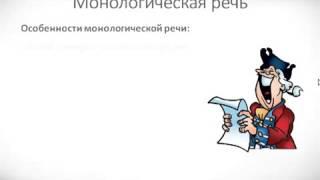 Психология урок 36 Виды речи
