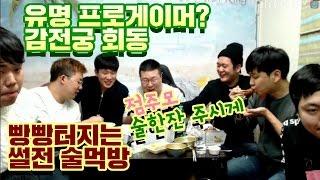 [11월27일] #3 유명 프로게이머? 감전궁회동 - 빵빵터지는 썰전 술먹방 - 2차