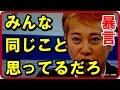 【暴言】中居正広が双子タレント・三倉茉奈・佳奈に失礼発言でブーイング!【芸スター情報】