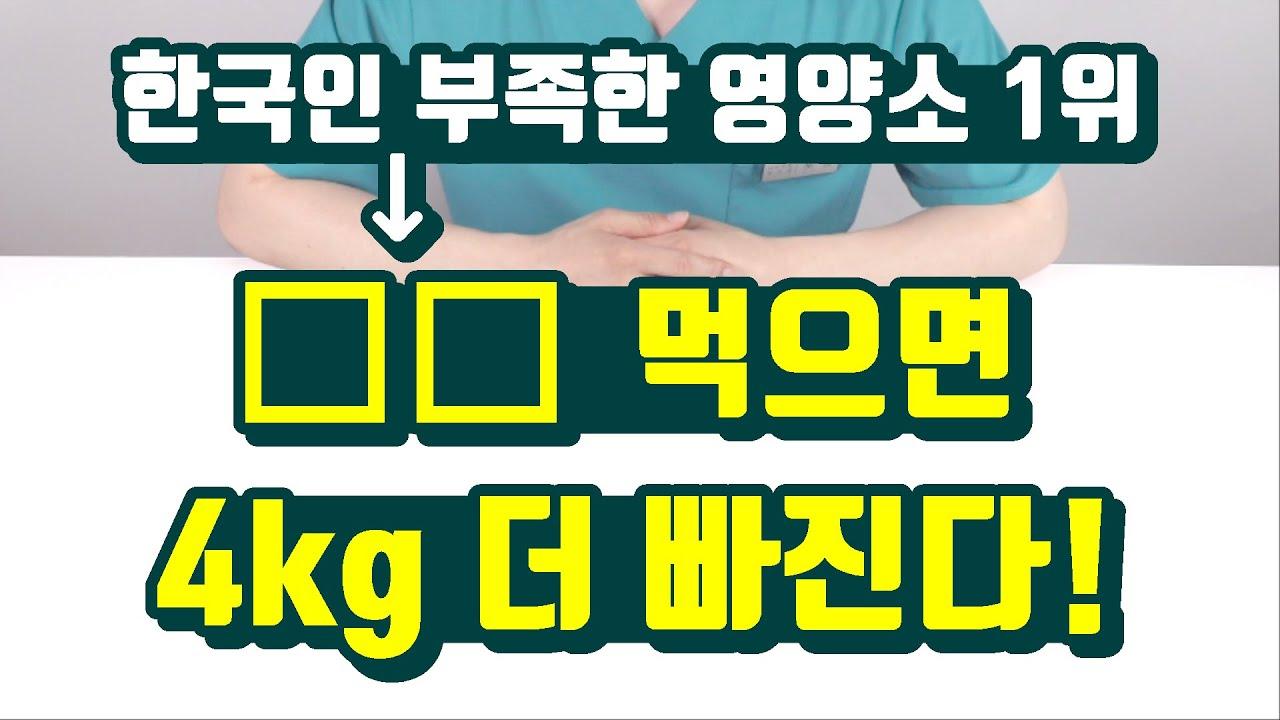 한국인 부족한 영양소 1위는? '이것' 먹으면 4kg 더 빠진다!