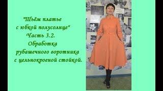 Шьём платье полусолнце. часть 3.2.  Рубашечный воротник.(, 2017-10-24T13:11:41.000Z)