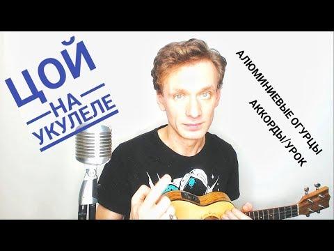 Цой на укулеле - Алюминиевые огурцы - УРОК!!!