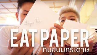 Eat paper - กินขนมกระดาษ ขนมหลอกเด็ก l bryan tan