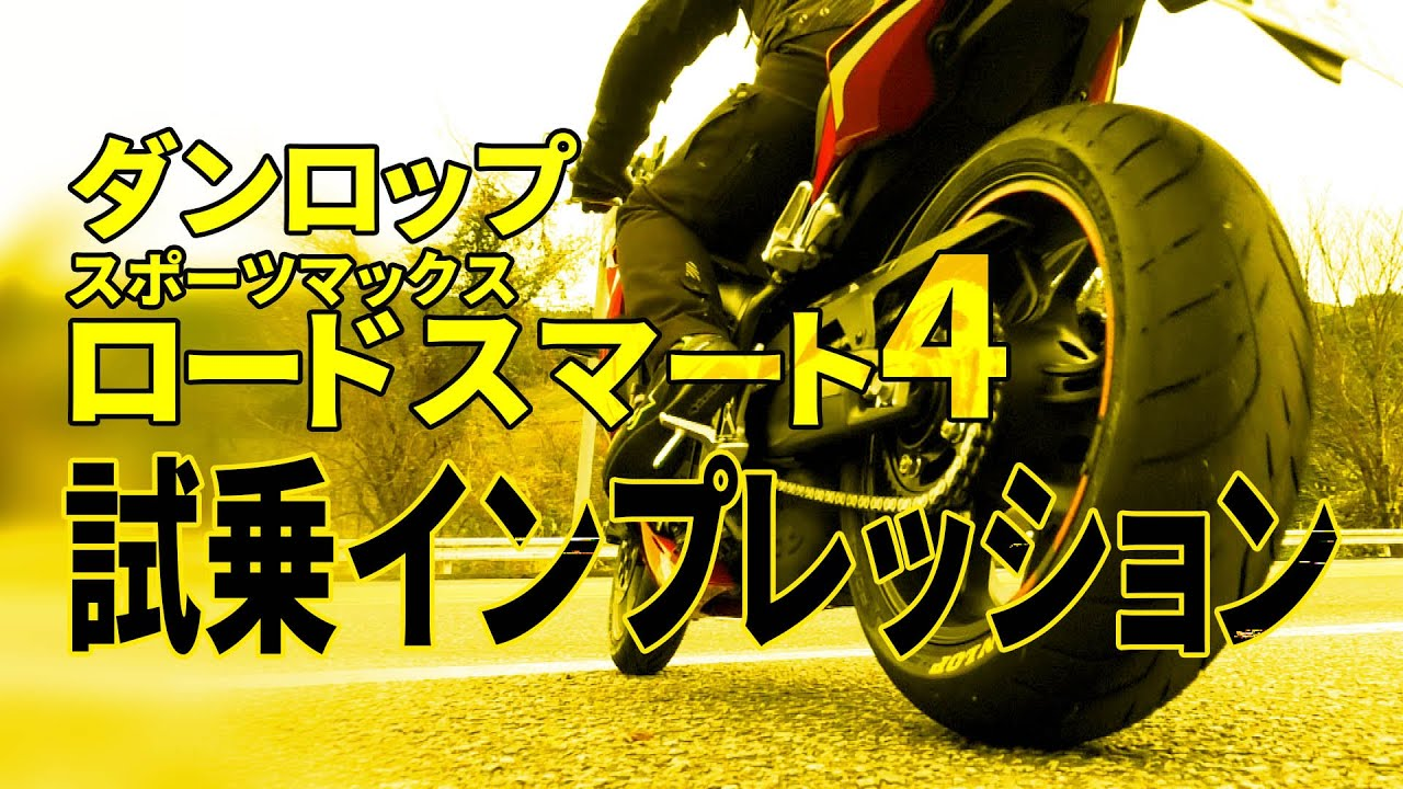ダンロップ スポーツマックス ロードスマート4 試乗インプレッション
