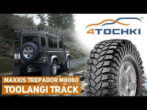 Шины Maxxis Trepador M8060 - Toolangi Track