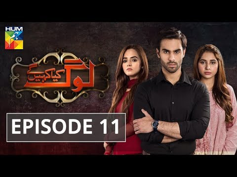 Log Kia Kahengay Episode #11 HUM TV Drama 18 February 2019