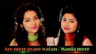 Aye Mere Pyare Watan | Maula Mere Mashup|Susmita ft. Debmita Dey (Independence Day Special)| inDiSiz