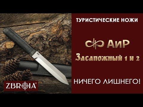 Новинки от компании АИР - нож Засапожный 1 и Засапожный 2. Ничего лишнего