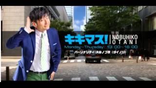ニッポン放送『大谷ノブ彦 キキマス!』 毎週月~木 13:00~16:00 2014...