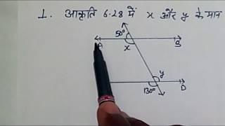 प्रश्नावली 6.2 कक्षा 9 गणित