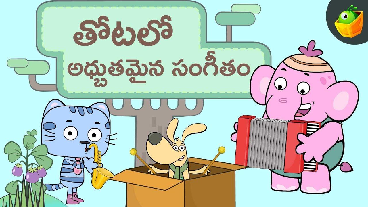 తోటలో అధ్బుతమైన సంగీతం  The Newly Formed Band   Charlie and Friends Stories in Telugu   Magicbox