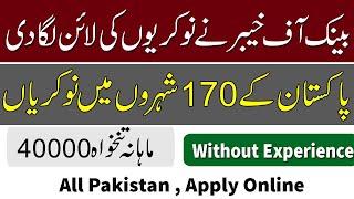 BOK Jobs, All Pakistan Bank of Khyber Jobs ,NTS Jobs , Apply Online , cash Officer and MTos