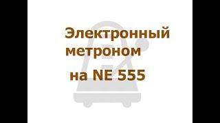 Электронный метроном на таймере NE555
