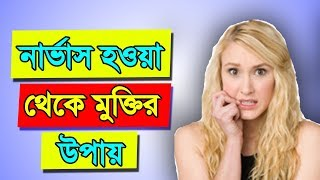 How To Not Get Nervous In Bangla | Bangla Motivational Video | Bengali Motivational Video