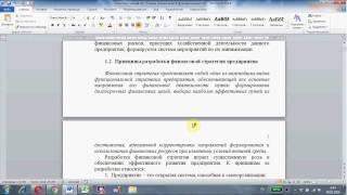Работа с закладками в Microsoft Word