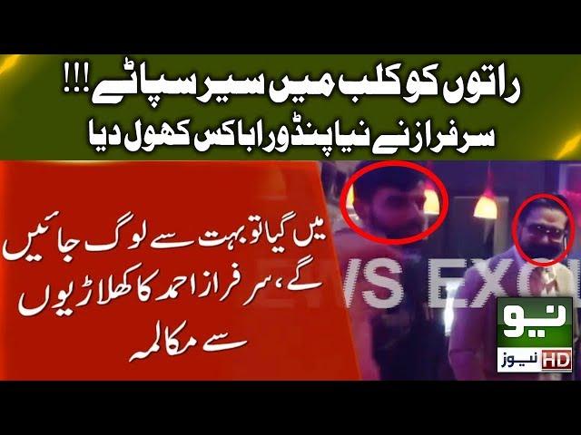 Sarfraz Ahmed EXPOSES His DIRTY Team | 17 June 2019 | Neo News