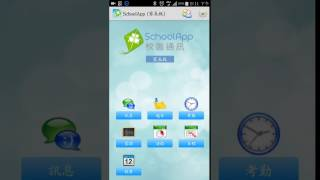 hpccps的SchoolApp 重設密碼相片