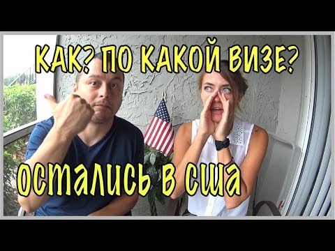 КАК МЫ ОСТАЛИСЬ ЖИТЬ В США? СМЕНА СТАТУСА С ТУР ВИЗЫ. ЖИЗНЬ В АМЕРИКЕ. Olga Lastochka