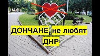 Как на самом деле относятся к ДНР в Донецке