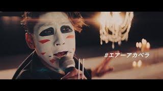 ゴスペラーズ 「G25」ゴールデンボンバー #エアーアカペラ 発売30秒SPOT