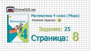 Страница 8 Задание 25 – Математика 4 класс (Моро) Часть 1