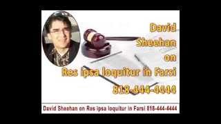 David Sheehan on Res ipsa loquitur in Farsi