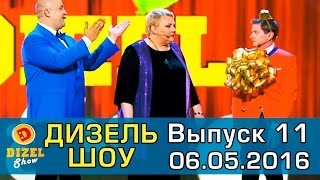 Дизель шоу - полный выпуск 11 от 06.05.16 | Дизель Студио Украина