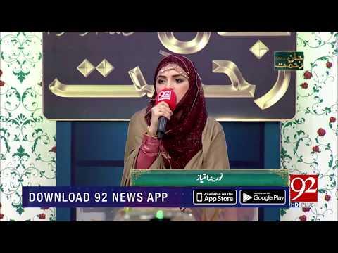 Falak Ke Nazaro Zameen Ki Baharo By Noreena Imtiaz | 12 Nov 2018 | 92NewsHD