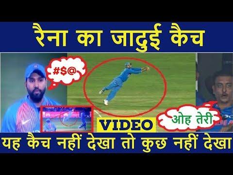रैना का जादुई कैच, Suresh Raina took an outstanding catch Of Gunathilaka, India win 4th T20 match