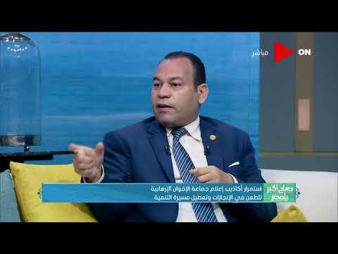 عبد الجواد أبو كب: فيديوهات الإعلام الإخواني بتكون غير حقيقية على أرض الواقع ومفبركة