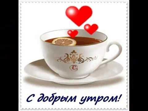 Доброе утро всем людям