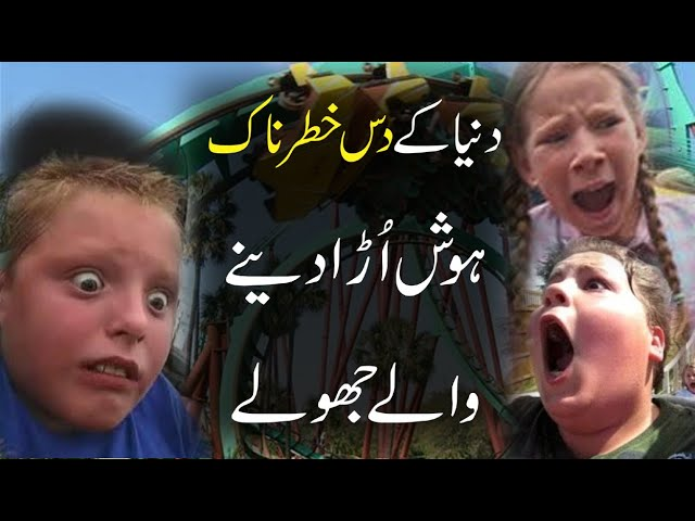Top 10 Most Hilarious Amusement Rides In The World | Urdu/Hindi