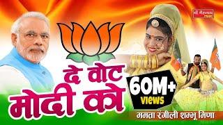 ममता रंगीली Exclusive Song 2018 || दे वोट मोदी को || Latest Modi DJ Song ( BJP Song) 2018
