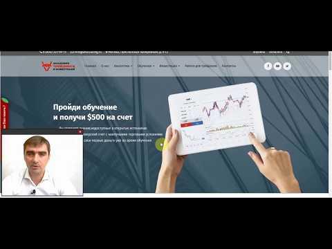 Обзор рынка от Академии Трейдинга и Инвестиций с Андреем Гаценко 17.08.2018