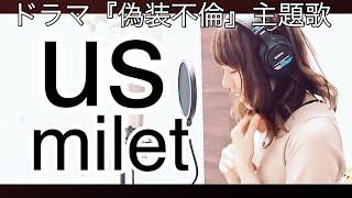 待ちに待ったドラマ『偽装不倫』の主題歌、miletさんの『us』が公開され...