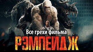 """Все грехи фильма """"Рэмпейдж"""""""