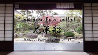 """Japanese Enka """"演歌"""" 兄弟船 / 鳥羽一郎 唄:三味線尺八娘"""