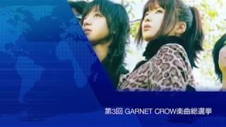 第3回GARNET CROW楽曲総選挙